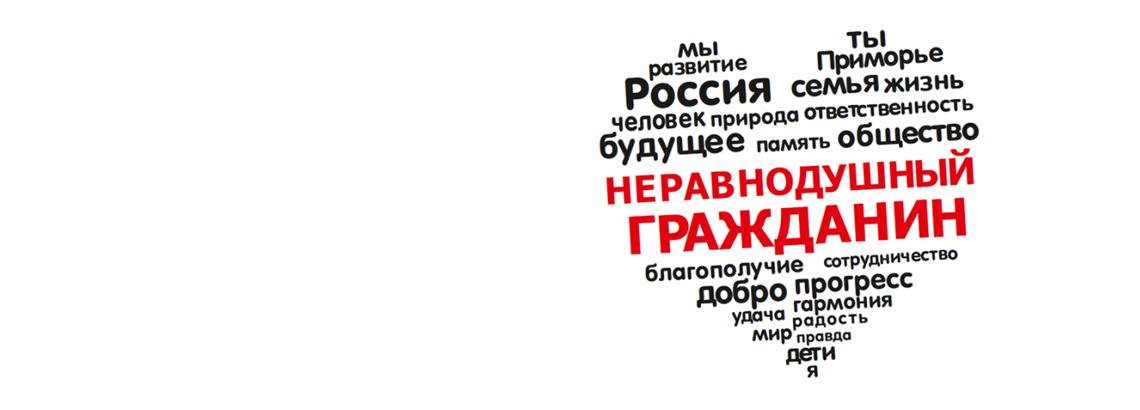 """""""Неравнодушный гражданин"""""""