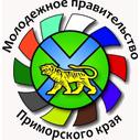 Молодежное правительство Приморского края